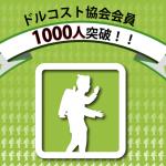 1000meitoppa